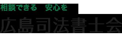相談できる安心を 広島司法書士会 Hiroshima Shiho-shoshi Lawyer's Assocaitions